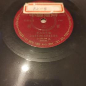 闹元宵,黑胶木唱片