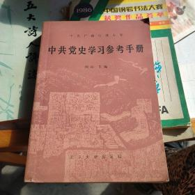 中共党史学习参考手册。