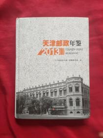 天津邮政年鉴. 2013(品以图为准)