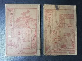 民国铜版 上海广益书局石印古籍 《论语》 十卷两册全。 尺寸20×13厘米,除了上册最最后两页破损修复如图有伤字,其它小破损小虫伤轻微。 货比三家,价比三家不讲价。包邮的前提是不乱退货,图物一致描述一致,退货双边邮费由买家负责。