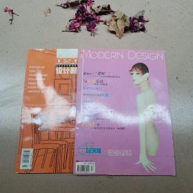 设计新潮2000双月刊(34 现存2册)