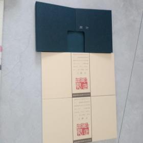当代青年篆刻家精选集.古泥精装本!