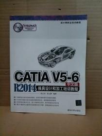 CATIA V5-6 R2014中文版模具设计和加工培训教程(附光盘)(职业教材)