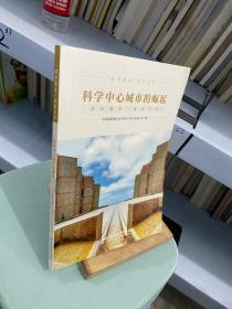 科学中心城市的崛起/技术要点系列丛书
