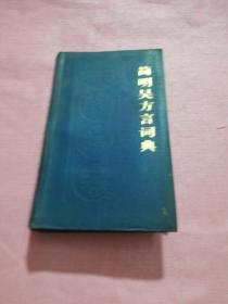 简明吴方言词典