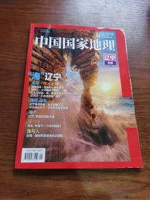 中国国家地理2020年第1期