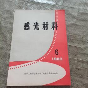 感光材料1980 6