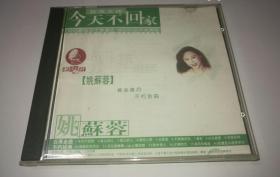 CD姚苏蓉~今天不回家