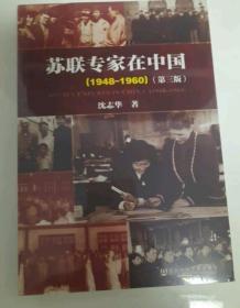 苏联专家在中国(1948-1960):第三版