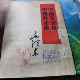毛泽东著作单行本 中国革命和中国共产党
