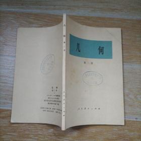 几何 第二册