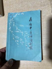 癌症中医防治研究  大32!