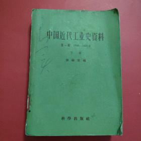 中国近代工业史资料第一辑(下)