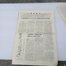 文革报纸星火燎原第60期