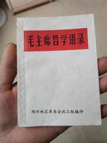 64开白皮本,毛主席哲学语录