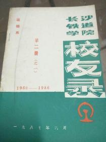 长沙铁道学院 校友录 第二册(之一)运输系(1960-1986)
