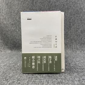 梁东方签名钤印《上海的公园——旅踪掠影》毛边本 (一版一印)