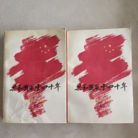 共和国风云四十年(1949—1989),上下两册。