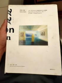 沙龙沙龙 --1972-1982年以北京为视角的现代美术实践侧影