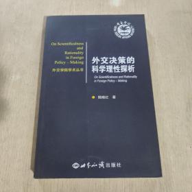 外资学院学术丛书:外交决策的科学理性探析