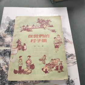 在我们的村子里--儿童诗集(56年1版1印 杨先让插图)