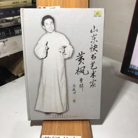 山东快书艺术家--黄枫专辑(作者签名本)无光盘