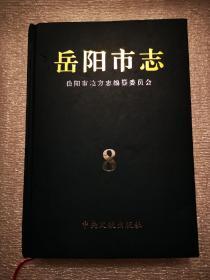 (湖南)岳阳市志(第8册)交通卷     邮电卷          城乡建设卷     开发区卷      环境保护卷