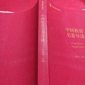博雅·格致 通识素养教材:中国教育名著导读