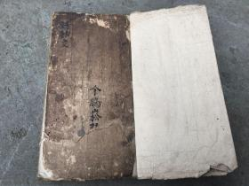 道教手稿本,内容独特稀见D058