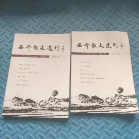 西部散文选刊(原创版)2021年第1.2期(2本合售)