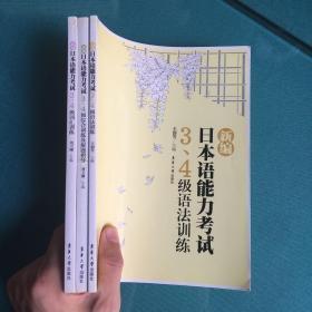 新编日本语能力考试:3、4级语法训练/词汇训练/综合训练及解题指导