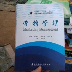中国MBA创新精品系列教材:营销管理