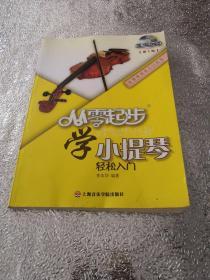 从零学音乐入门丛书:从零起步学小提琴