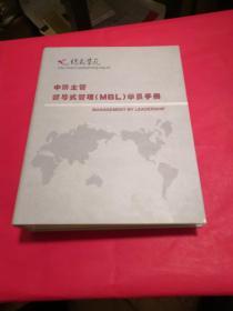 中阶主管领导式管理学员手册