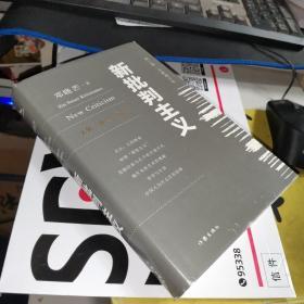 """新批判主义全新增订精装本邓晓芒代表作点破当代""""学术专家""""的迷惑性谎言给你一个毒辣眼光不"""