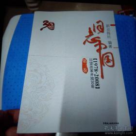 日志中国(第3卷)