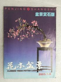 花木盆景2003.1.B(盆景赏石版)