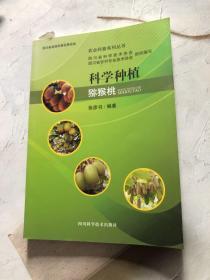 农业科普系列丛书:科学种植猕猴桃