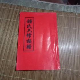 钟氏六修族谱(卷十三)
