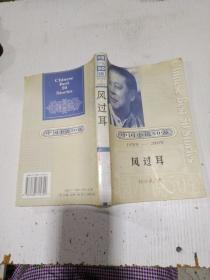 中国小说50强1978-2000年:风过耳