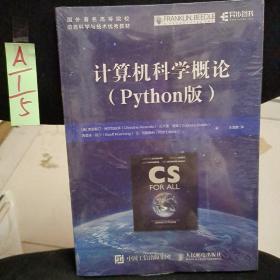 计算机科学概论 Python版