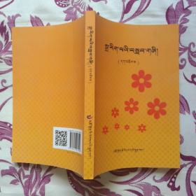 声明学教程<修订本>  藏文