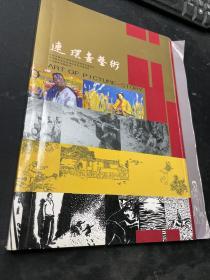 连环画艺术.第41辑文版(2009)