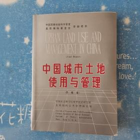 中国城市土地使用与管理:总报告:[汉英对照]