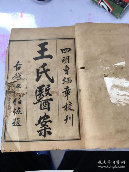 王氏医案:(卷一、卷二)全。四明曹炳章校刊。有破损、品自鉴。