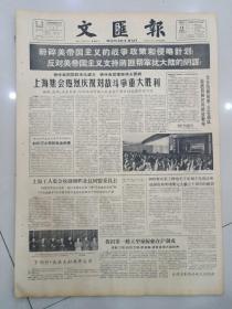 老报纸文汇报1963年11月14日(4开四版) 上海集会热烈庆祝对敌斗争重大胜利;上海工人集会欢迎朝职业总同盟委员长;教育青少年养成爱护眼睛的好习惯;上海出版一批儿童题材连环画。