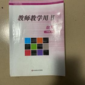 华东师范教师教学用书数学八年级下册