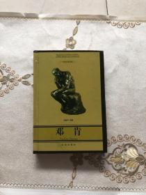 邓肯——布老虎传记文库·巨人百传丛书:文学艺术家卷
