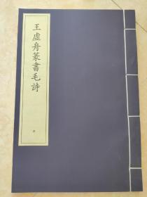 王虚舟篆书毛诗 ,套装书散本,线装仿古好纸,少见的好书,书法爱好者收藏,好书 书法字帖系列
