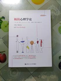 极简心理学史(16开)